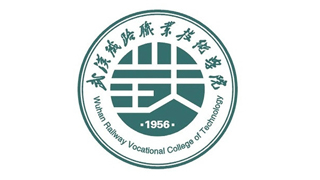 武汉铁路职业技术学院
